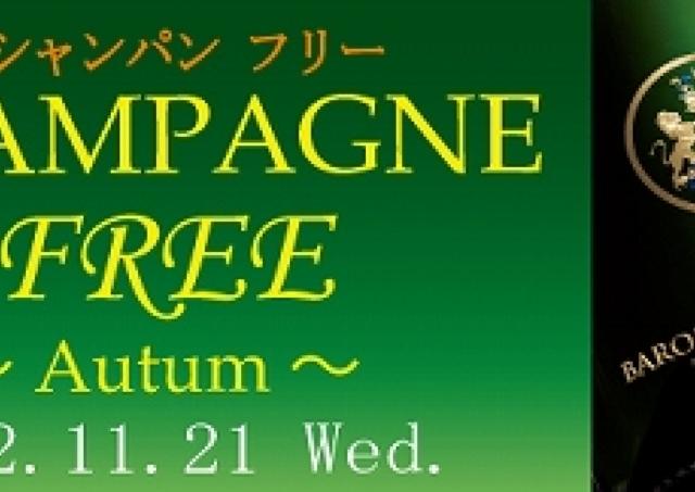 シャンパン5000円で飲み放題 神戸の大人イベント 今なら500円オフ