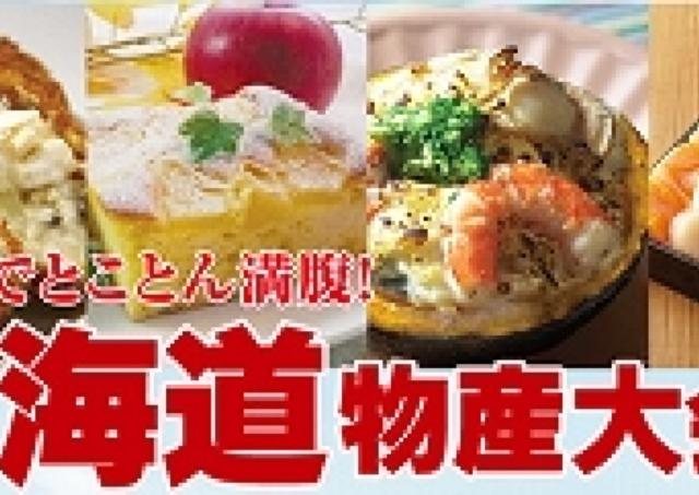 カニ、ホタテ、イクラどっさり 博多阪急で「冬の北海道物産大会」開催