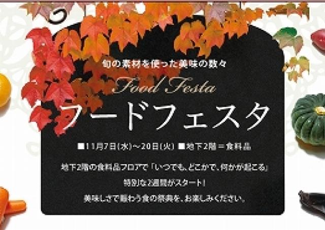 フランス×関西 おいしいコラボできました大阪三越伊勢丹「フードフェスタ」