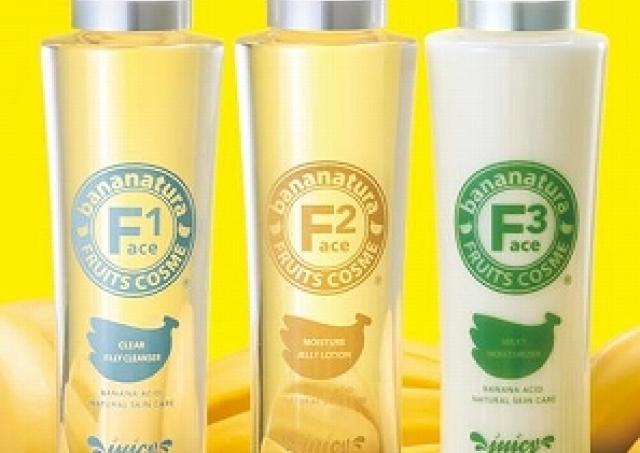 バナナで有名のドールが作った基礎化粧品「バナナチュラ」人気商品3点セットを5名様にプレゼント
