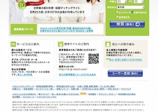 「イイ男は左薬指チェック」「気になる人と何度も占いサイトで診断」 2012恋愛・婚活あるある46選