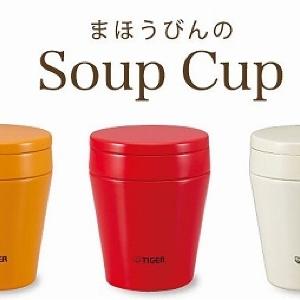【ブーム調査隊】前年比200%の大ヒット 「スープ専用ボトル」が女子の心わしづかみ