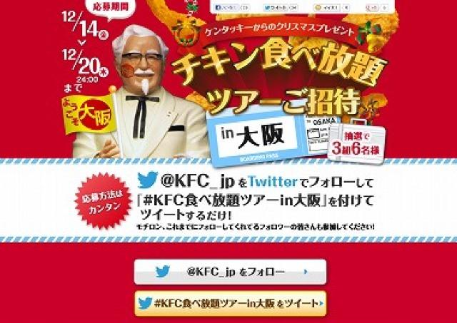 ケンタッキー「チキン食べ放題ツアーin大阪」ご招待 交通費&ホテル代もタダ