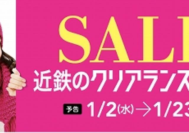 近鉄阿倍野の「クリアランスセール」 1月2日スタート