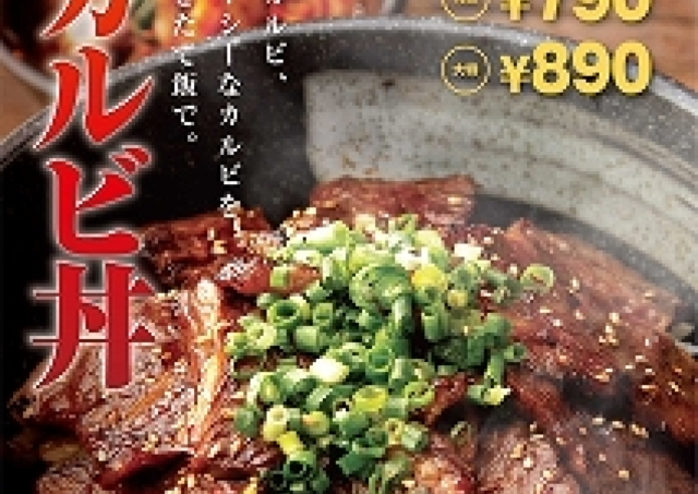 この誘惑に勝てるか? 札幌で話題の「カルビ丼専門店」東京初上陸