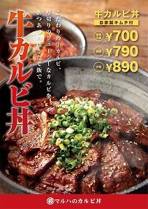 後をひく美味しさ!厚切りのジューシーなカルビ「牛カルビ丼」(並・大盛700円)