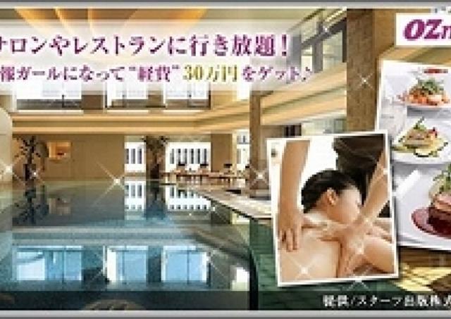 OZmallの広報ガールになって「経費」30万円をゲット