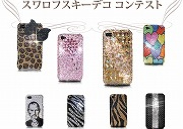 iPhone「デコって」勝負! 優勝者には100万円