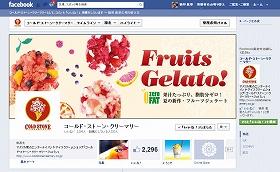 コールド・ストーン・クリーマリーFacebookページ