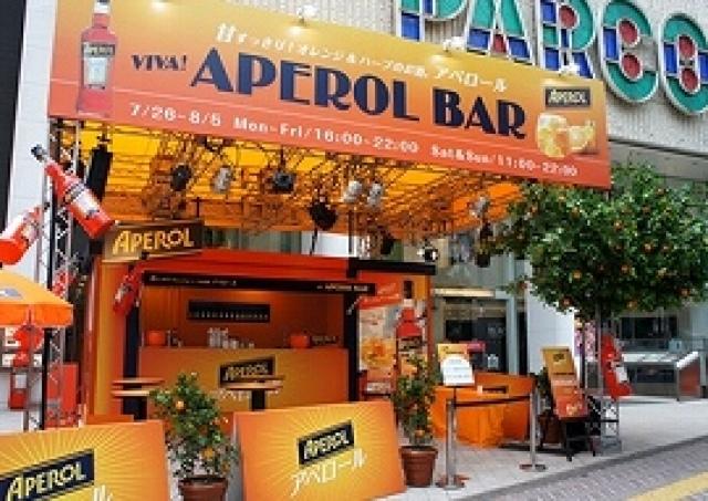オレンジ&ハーブのお酒「アペロール」限定バー 渋谷で1杯100円
