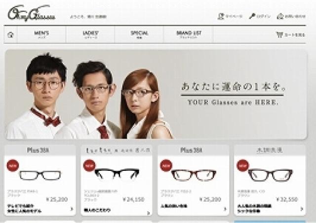 「返品無料」サービスが魅力 お試し「メガネ通販サイト」が好評