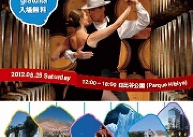 日本の裏側「アルゼンチン」のカルチャーに触れる 日比谷公園でフェス