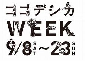 「ココデシカ WEEK」開催!