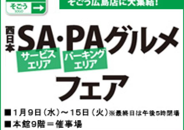 西日本初「SA・PAグルメ」が集結! 全国うまいもの大会も同時開催