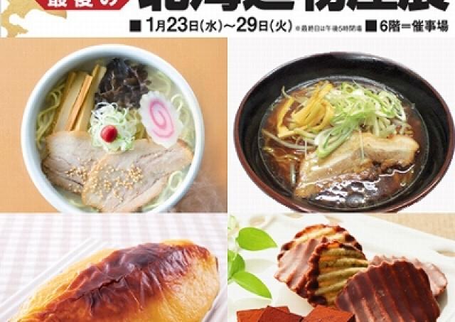 旭川ラーメン、海鮮弁当、帯広スイーツ... そごうの「北海道物産展」