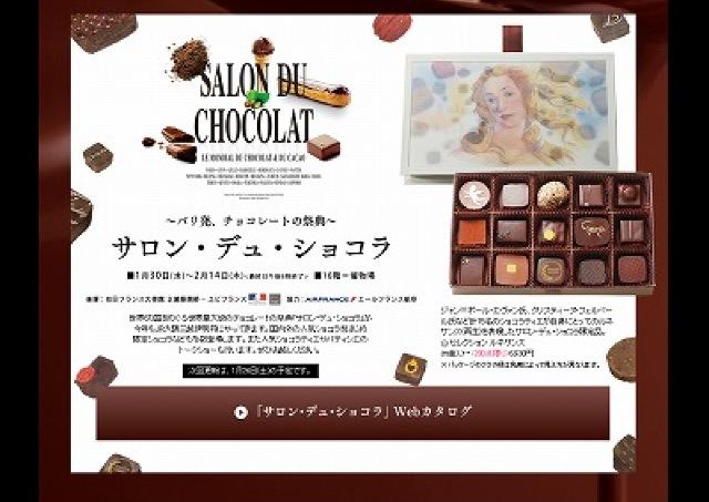 ショコラファン待望の「サロン・デュ・ショコラ」 今年も大阪に上陸