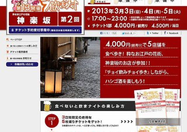 神楽坂の人気店を食べ歩き! 「はしご」楽しむグルメイベント