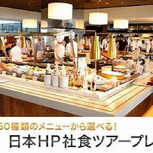 大人気!社食ツアー第5弾は「日本HP」 満腹後はPCもプレゼント♪