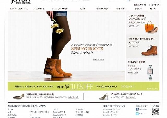 送料&返品無料の「Javari.jp」 春にぴったりなアイテムが10%オフ