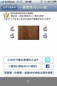 s-namae-kanji.jpg