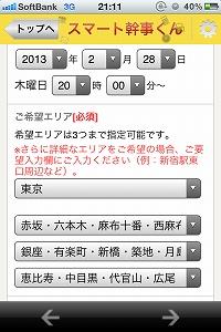 s-smartkanji.jpg