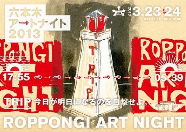 「六本木アートナイト2013」まもなく! 8mの灯台や7mのフネも出現
