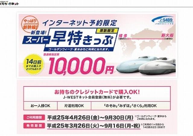 新幹線「新大阪~博多」片道1万円! GWでも利用OK