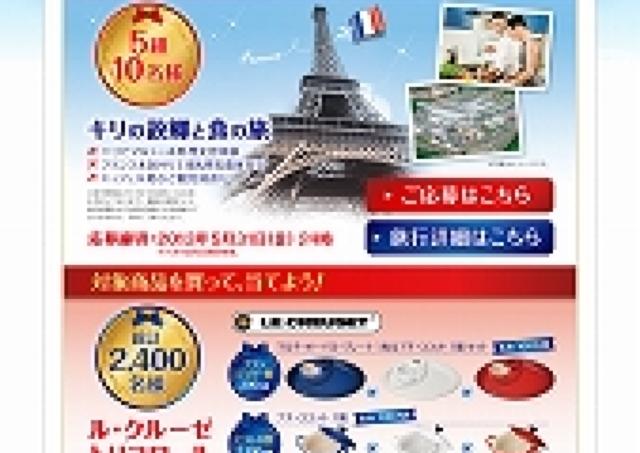「キリ」30周年のお祝い フランスへの「おいしい旅」当たります