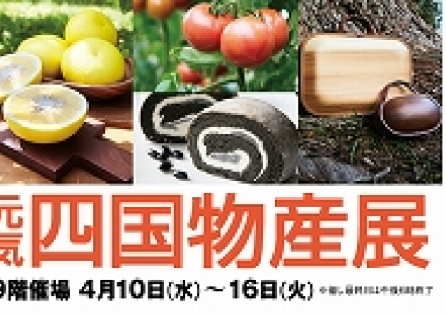 縁起モノ「不老豆」の白黒ロールケーキも 阪急うめだの「四国物産展」