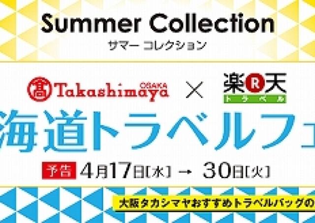 魅惑の「エクレア風コルネ」 大阪タカシマヤの「大北海道展」