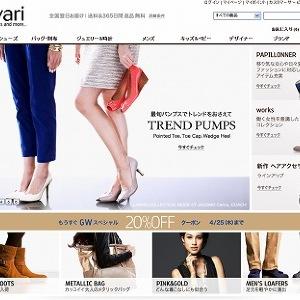 「Javari.jp」で20%オフ GWに活躍するシューズ&バッグがズラリ