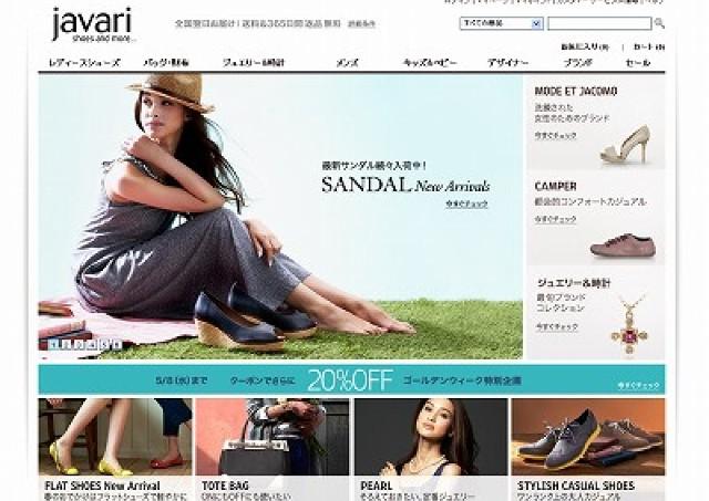 GW期間限定!「Javari.jp」で夏アイテムが20%オフ