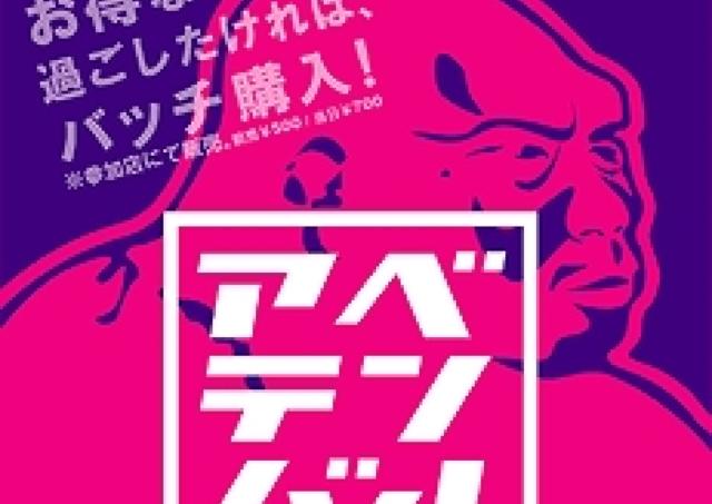 阿倍野のうまいもの500円で食べて飲んで 60店舗参加の「アベテンバル」