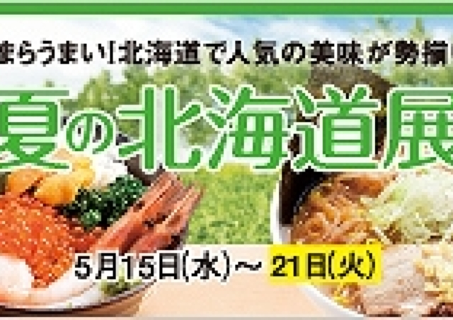 なまらうまい!北海道で人気の美味が岩田屋に勢ぞろい