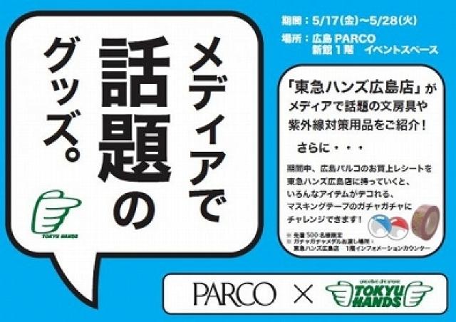 「PARCO×東急ハンズ」の限定コラボショップ 広島パルコに初登場
