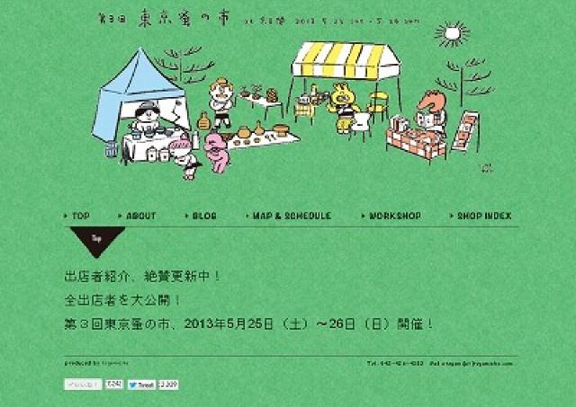「東京蚤の市」で宝探し 魅力詰まった「古いもの」大集合