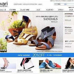 夏物シューズ&バッグも対象 Javari.jpで20%オフキャンペーン