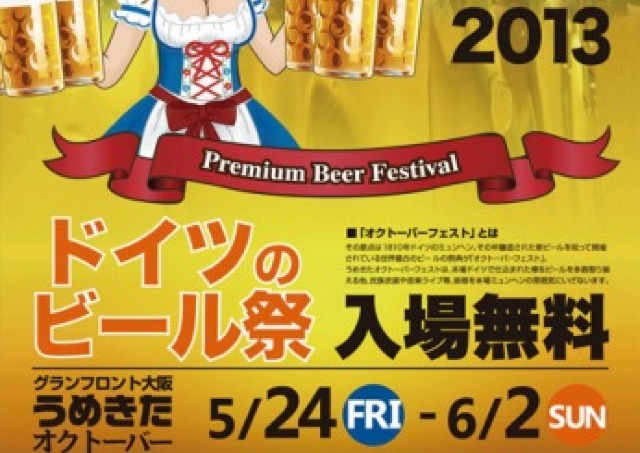 「うめきた」初開催 ドイツビールの祭典「オクトーバーフェスト2013」
