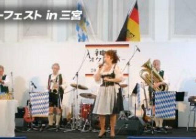 神戸・三宮「オクトーバーフェスト」 ドイツビール&音楽に浸る12日間