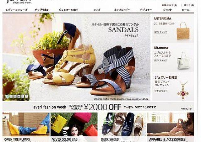 全商品が対象&すぐ使える 「Javari.jp」に2000円オフクーポン登場