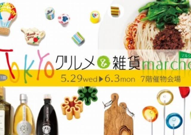 表参道クレープ、築地玉子焼き... 東京の逸品そろう「TOKYOグルメ&雑貨marche」