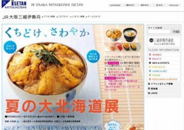 シャーベット状のウニはどんな味? 「凍れ丼」楽しむ「夏の大北海道展」