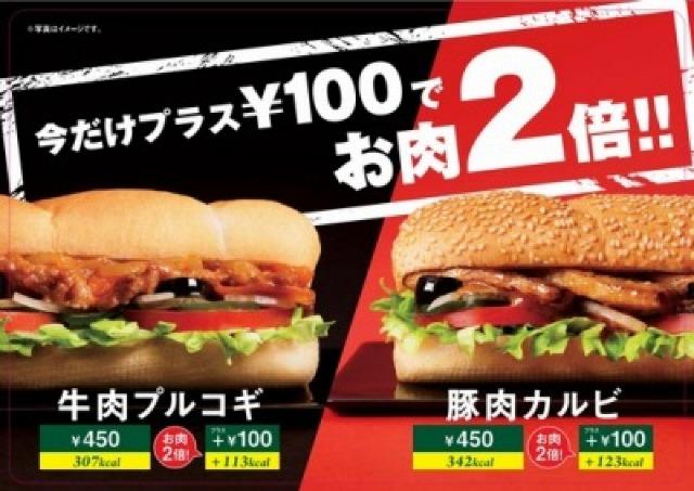 「サブウェイ」スタミナ系サンド プラス100円でお肉2倍に