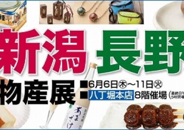 戸隠そば、信州おやきが一堂に 名物づくしの「新潟・長野の物産展」