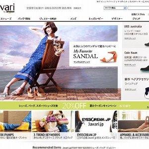 夏のシューズ&バッグが20%オフ 「Javari.jp」がクーポン配布中