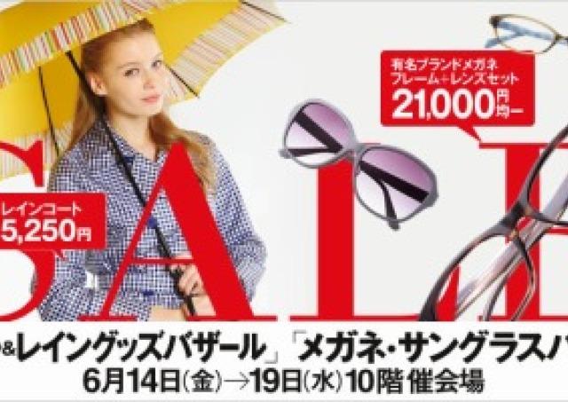 オシャレ梅雨ファッションあります 有名50ブランドのレイングッズ&メガネ