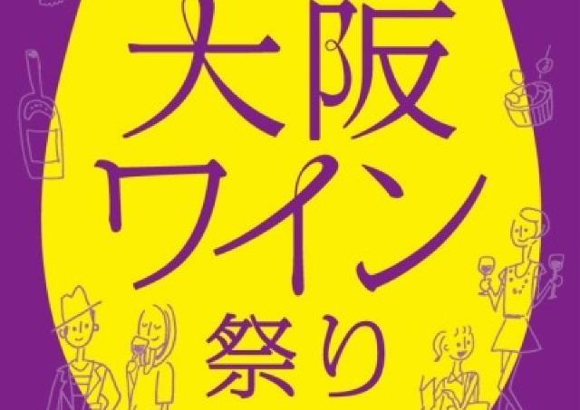 ワイン王国大阪代表「たこシャン」も 「うめはんバルNight~大阪ワイン祭り~」