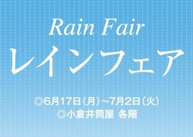 雨の日こそ個性派オシャレでいこう!井筒屋小倉店「レインフェア」