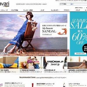 気に入らなければ返品OK 「Javari.jp」で60%オフ夏セール