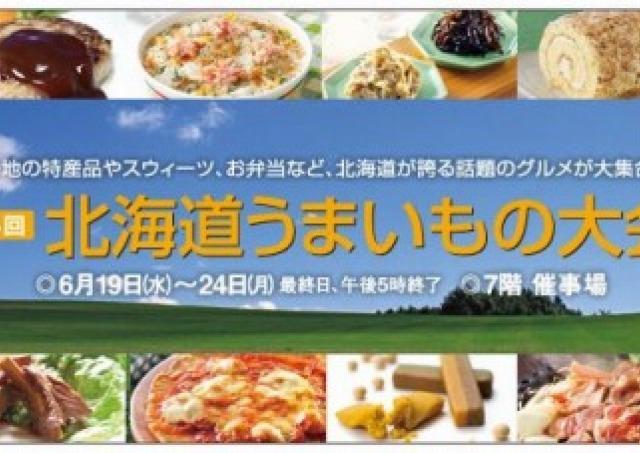 肉汁じゅわ~のハンバーグ 丸井今井函館の「北海道うまいもの紀行」
